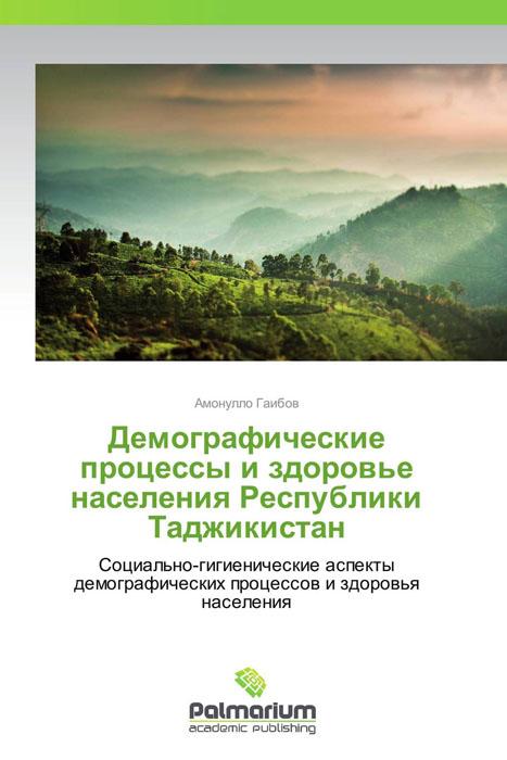 Демографические процессы и здоровье населения Республики Таджикистан