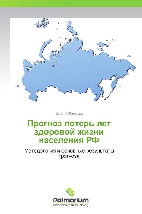 Прогноз потерь лет здоровой жизни населения РФ