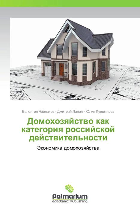 Домохозяйство как категория российской действительности