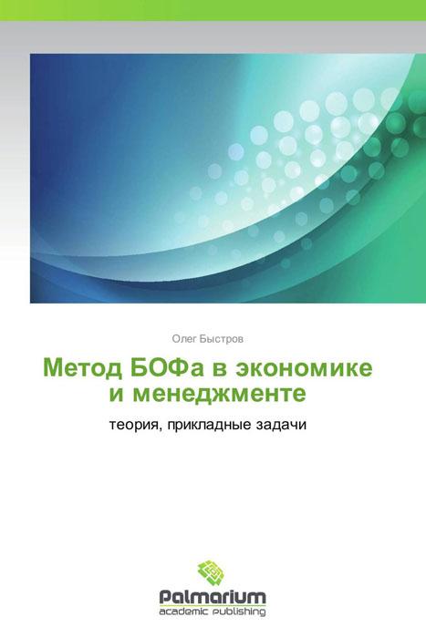 Метод БОФа в экономике и менеджменте