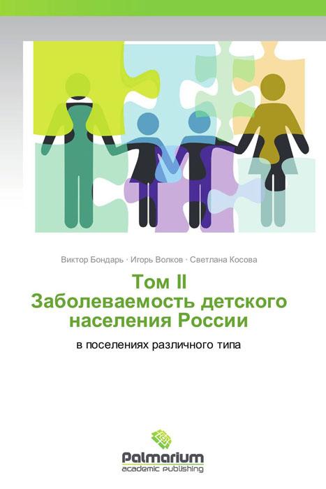 Том II Заболеваемость детского населения России