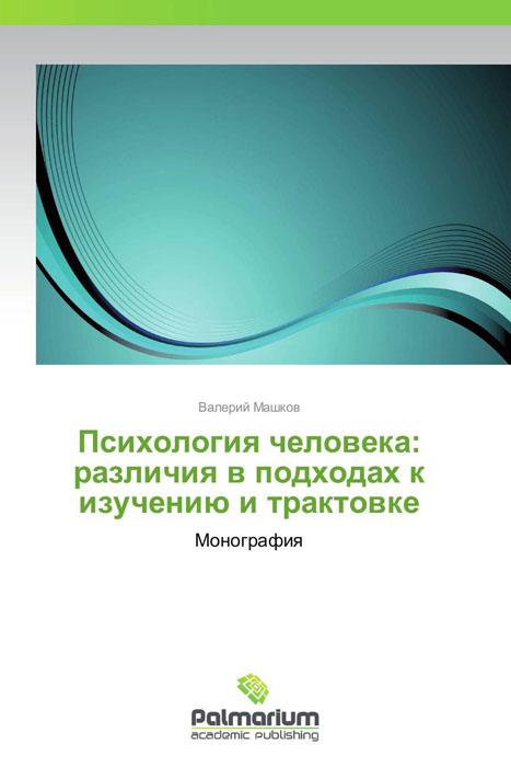 Психология человека: различия в подходах к изучению и трактовке