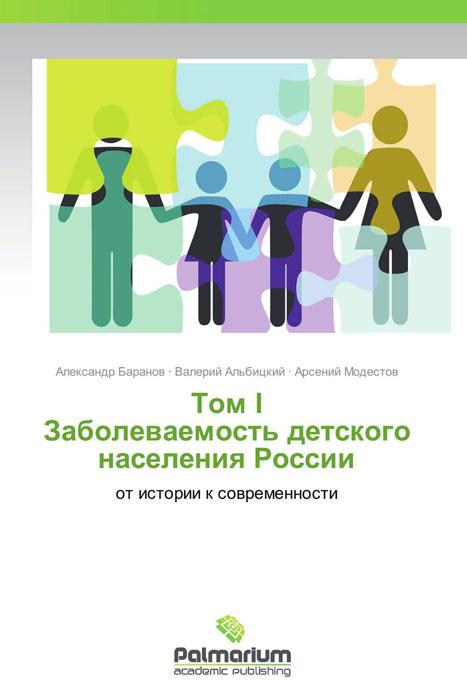Том I Заболеваемость детского населения России