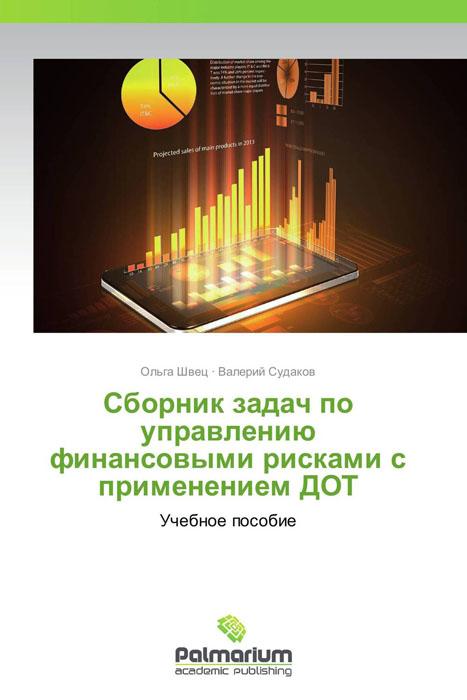 Сборник задач по управлению финансовыми рисками с применением ДОТ