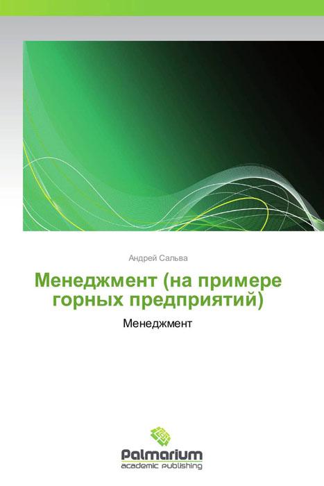 Менеджмент (на примере горных предприятий)