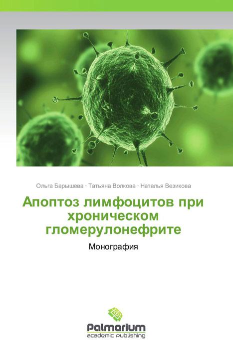 Апоптоз лимфоцитов при хроническом гломерулонефрите