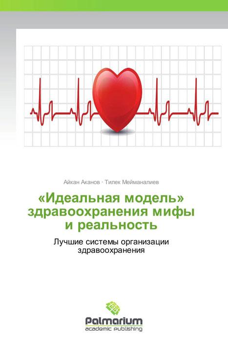 «Идеальная модель» здравоохранения мифы и реальность