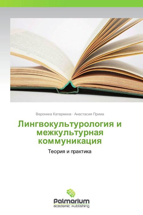 Лингвокультурология и межкультурная коммуникация