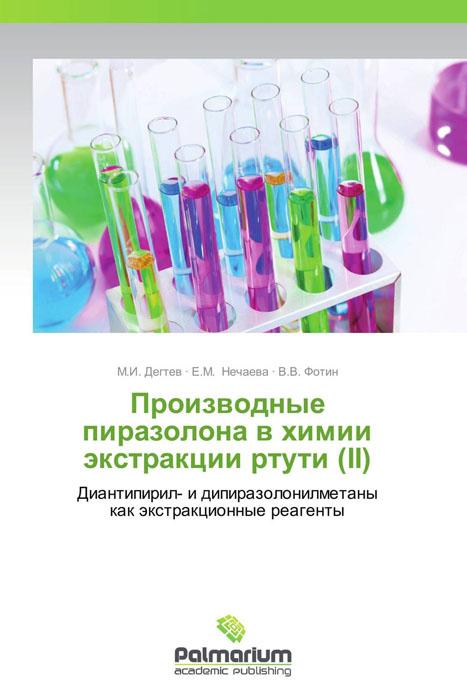 Производные пиразолона в химии экстракции ртути (II)