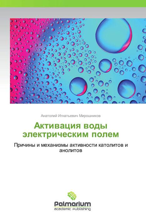 Активация воды электрическим полем