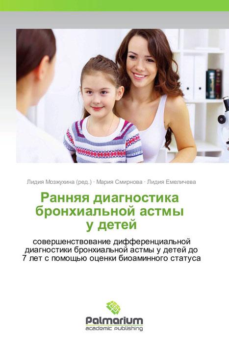 Ранняя диагностика бронхиальной астмы у детей