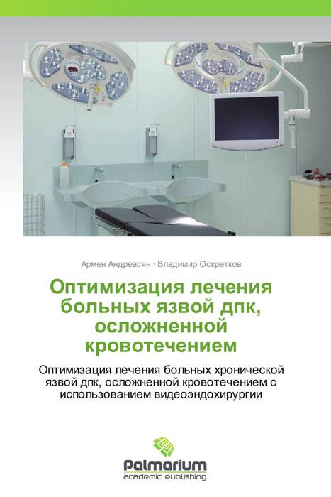 Оптимизация лечения больных язвой дпк, осложненной кровотечением