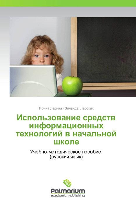 Использование средств информационных технологий в начальной школе