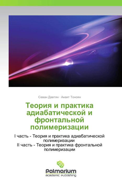 Теория и практика адиабатической и фронтальной полимеризации