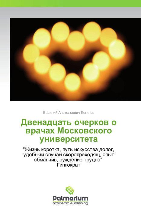 Двенадцать очерков о врачах Московского университета