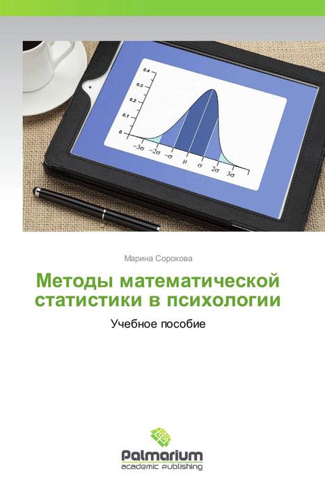 Методы математической статистики в психологии