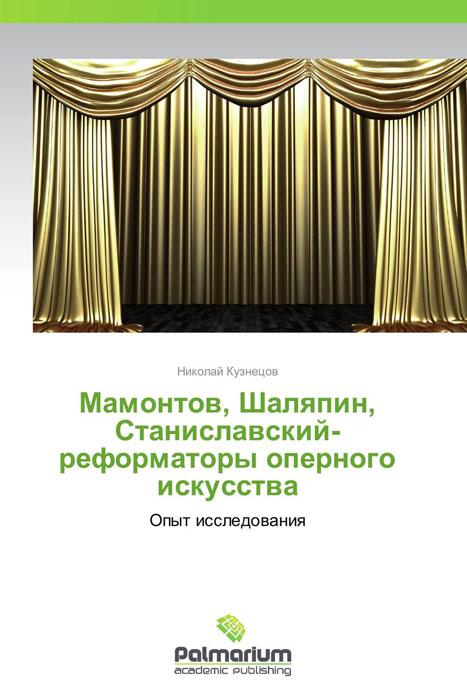 Мамонтов, Шаляпин, Станиславский-реформаторы оперного искусства