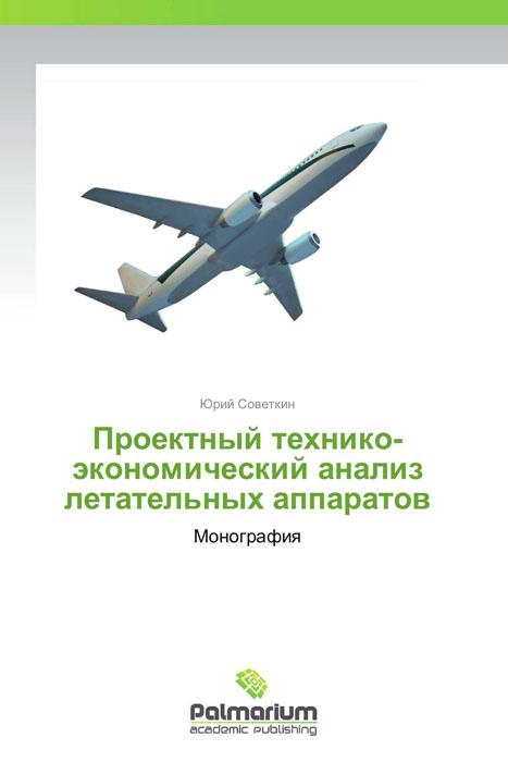 Проектный технико-экономический анализ летательных аппаратов