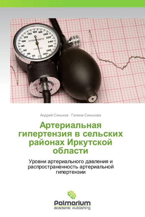 Артериальная гипертензия в сельских районах Иркутской области