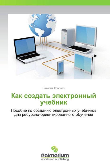 Как создать электронный учебник