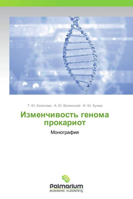 Изменчивость генома прокариот