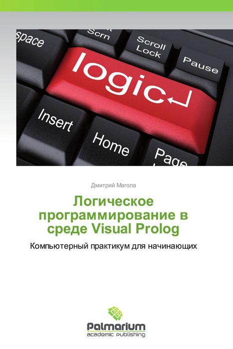 Логическое программирование в среде Visual Prolog