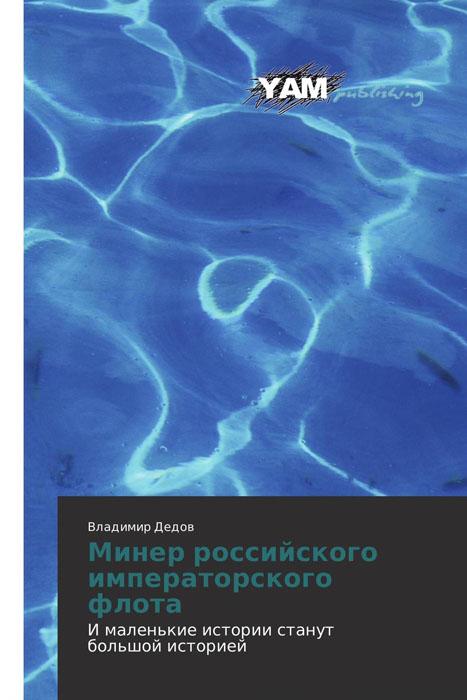 Владимир Дедов Минер российского императорского флота