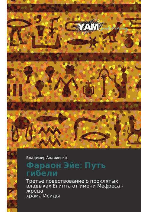 Фараон Эйе: Путь гибели