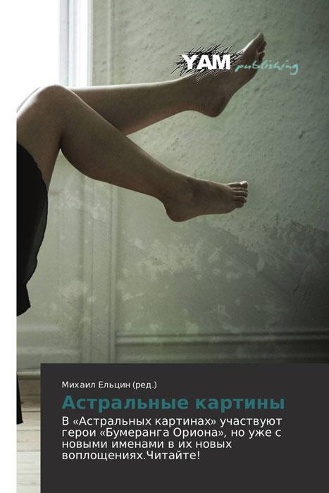 Михаил Ельцин Астральные картины