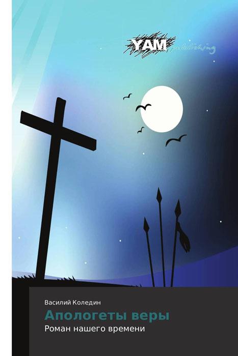 Апологеты веры