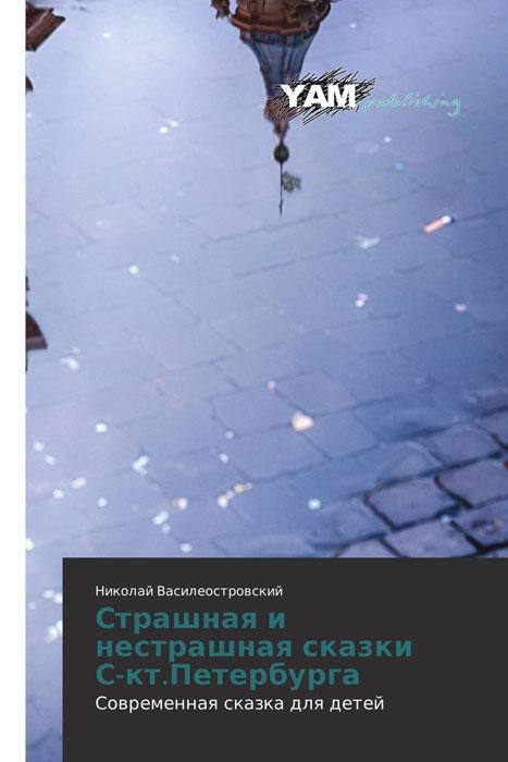 Страшная и нестрашная сказки С-кт.Петербурга