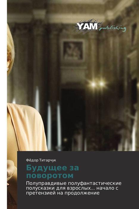 Фёдор Титарчук Будущее за поворотом