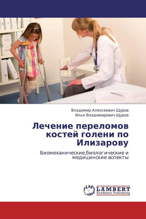 Лечение переломов костей голени по Илизарову