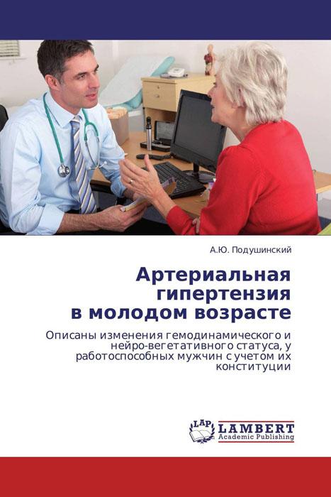 Артериальная гипертензия в молодом возрасте