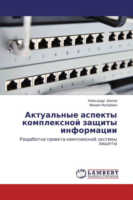 Актуальные аспекты комплексной защиты информации