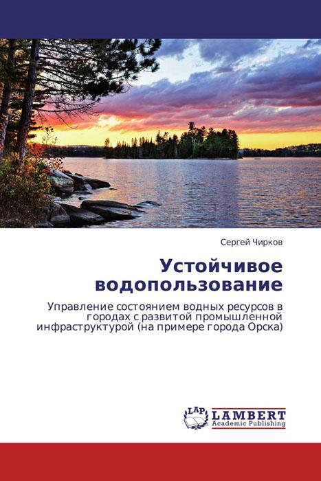 Сергей Чирков Устойчивое водопользование