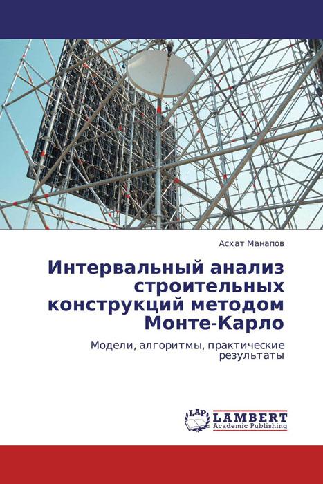 Интервальный анализ строительных конструкций методом Монте-Карло