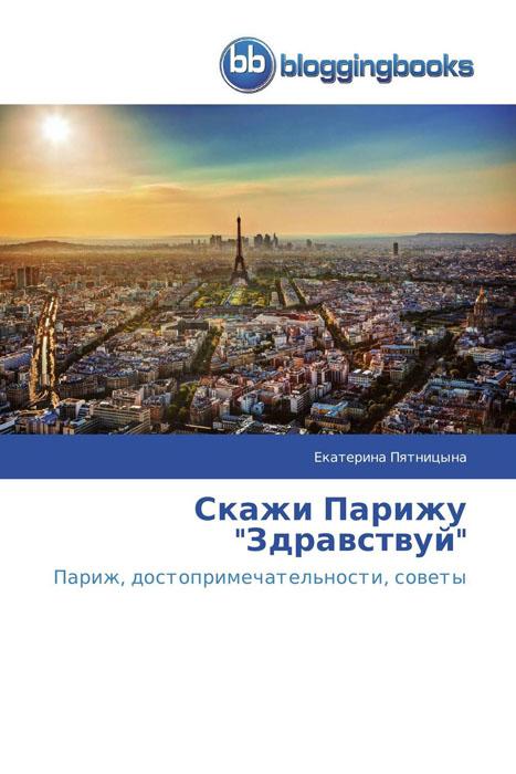 """Екатерина Пятницына Скажи Парижу """"Здравствуй"""""""