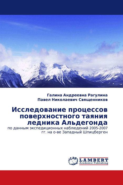 Исследование процессов поверхностного таяния ледника Альдегонда