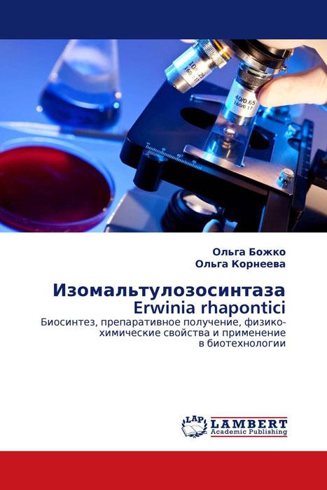 Изомальтулозосинтаза Erwinia rhapontici