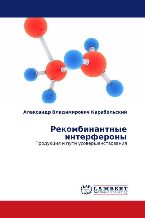 Рекомбинантные интерфероны