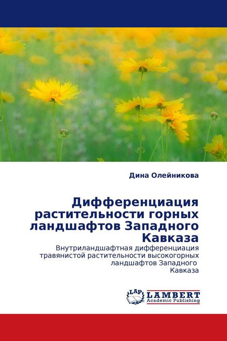 Дифференциация растительности горных ландшафтов Западного Кавказа