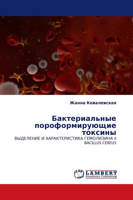 Бактериальные пороформирующие токсины