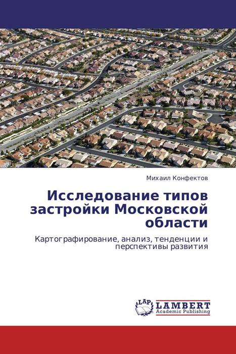 Исследование типов застройки Московской области