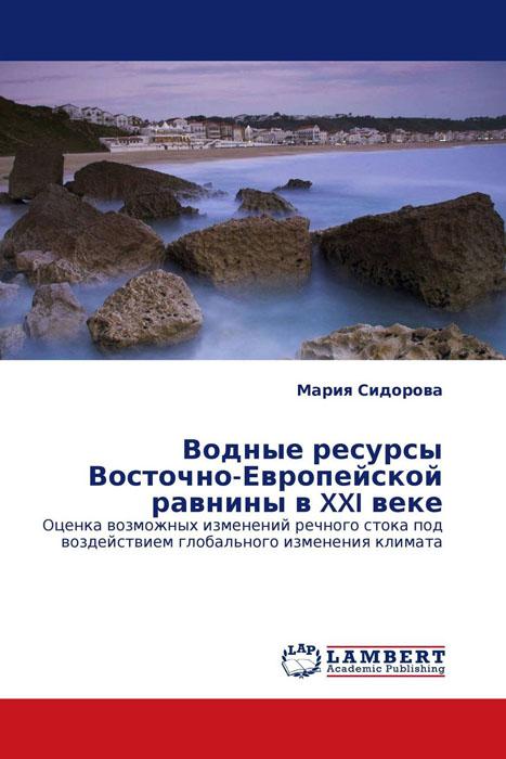 Водные ресурсы Восточно-Европейской равнины в XXI веке