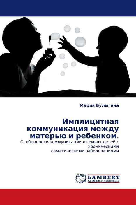 Имплицитная коммуникация между матерью и ребенком