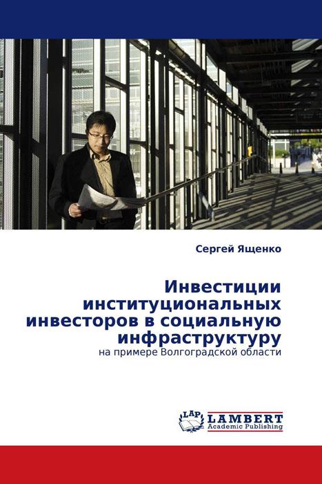 Инвестиции институциональных инвесторов в социальную инфраструктуру12296407Рассматривается целесообразность инвестиционной деятельности институциональных инвесторов в социальной инфраструктуре, обусловленная наличием в ней экономической и социальной эффективности, позволяющей добиваться своих целей и частному бизнесу, и государству. Актуальной формой такого сотрудничества показаны зарождающиеся в России механизмы реализации инвестиционных проектов на условиях государственно-частного партнерства. В качестве субъектов инвестиционного процесса выбраны институциональные инвесторы (негосударственные пенсионные фонды, страховые компании и инвестиционные фонды), имеющие значительный финансовый потенциал и заинтересованные в диверсифицированном вложении инвестиционных ресурсов с целью прироста собственного капитала и капитала вкладчика.