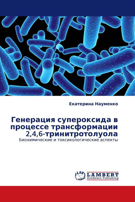 Генерация супероксида в процессе трансформации 2,4,6-тринитротолуола