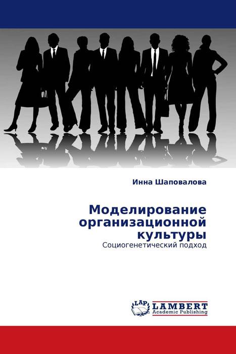 Моделирование организационной культуры