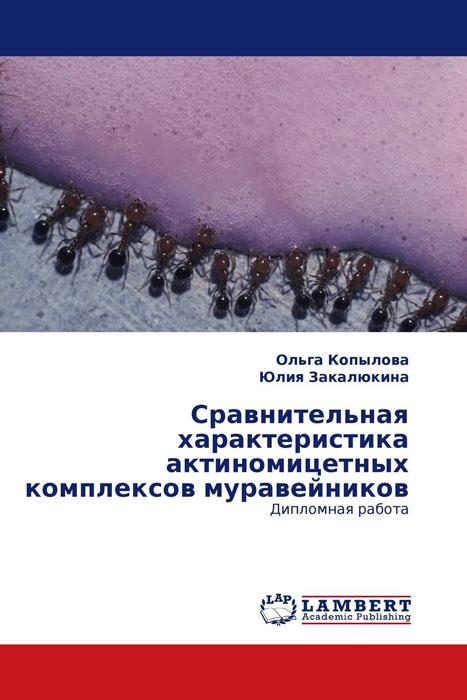 Сравнительная характеристика актиномицетных комплексов муравейников